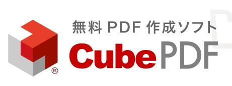 PDF化・PDF変換なら無料PDF作成ソフトのCubePDF