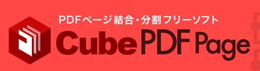 PDFのページ結合、分割なら無料ソフト・CubePDF Page