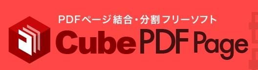 PDFのページ結合、分割なら無料ソフト・CubePDF Page