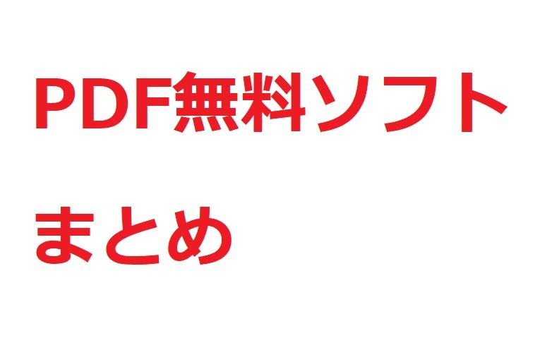 PDF無料ソフトまとめ