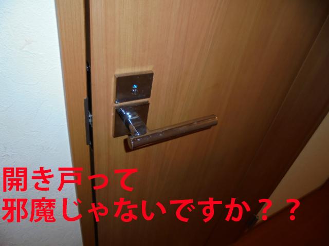 開き戸よりも引き戸で部屋スペース確保