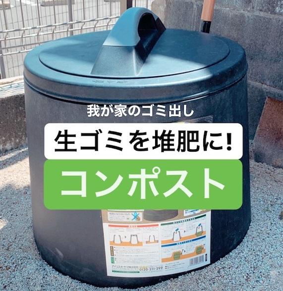 生ごみや雑草処理に便利なコンポストがおすすめ