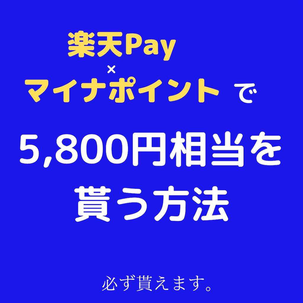 楽天Pay×マイナポイントの申し込みで5,800円相当をもらう方法