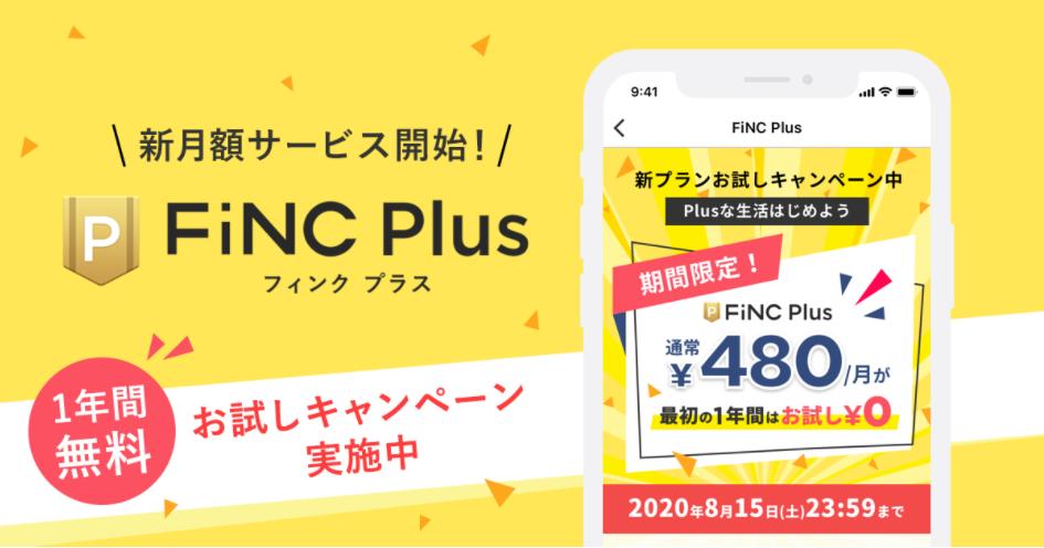 日本通信SIMとコラボしたFiNC Plusとは?