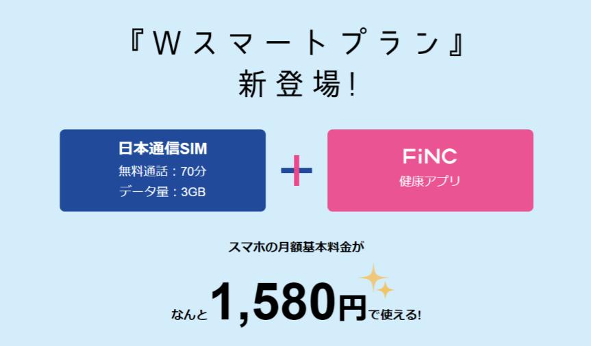 日本通信SIM新プランの内容