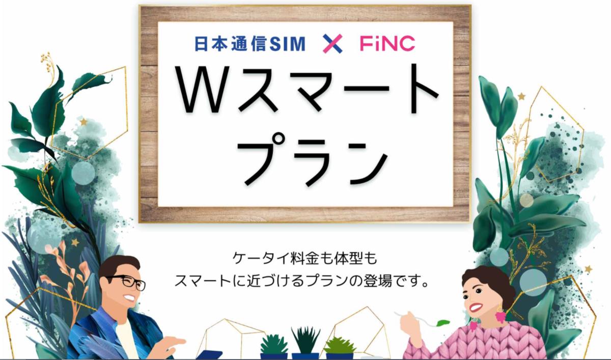 日本通信SIMの新プランWスマートはFiNCとコラボ