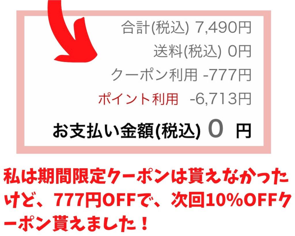 f:id:yumekuro789:20201012001214j:image