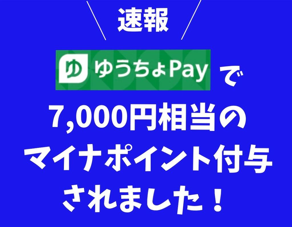 f:id:yumekuro789:20201013094419j:image