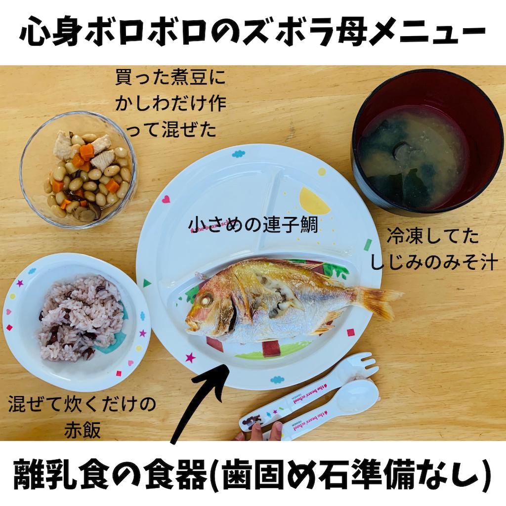 f:id:yumekuro789:20201025220424p:image