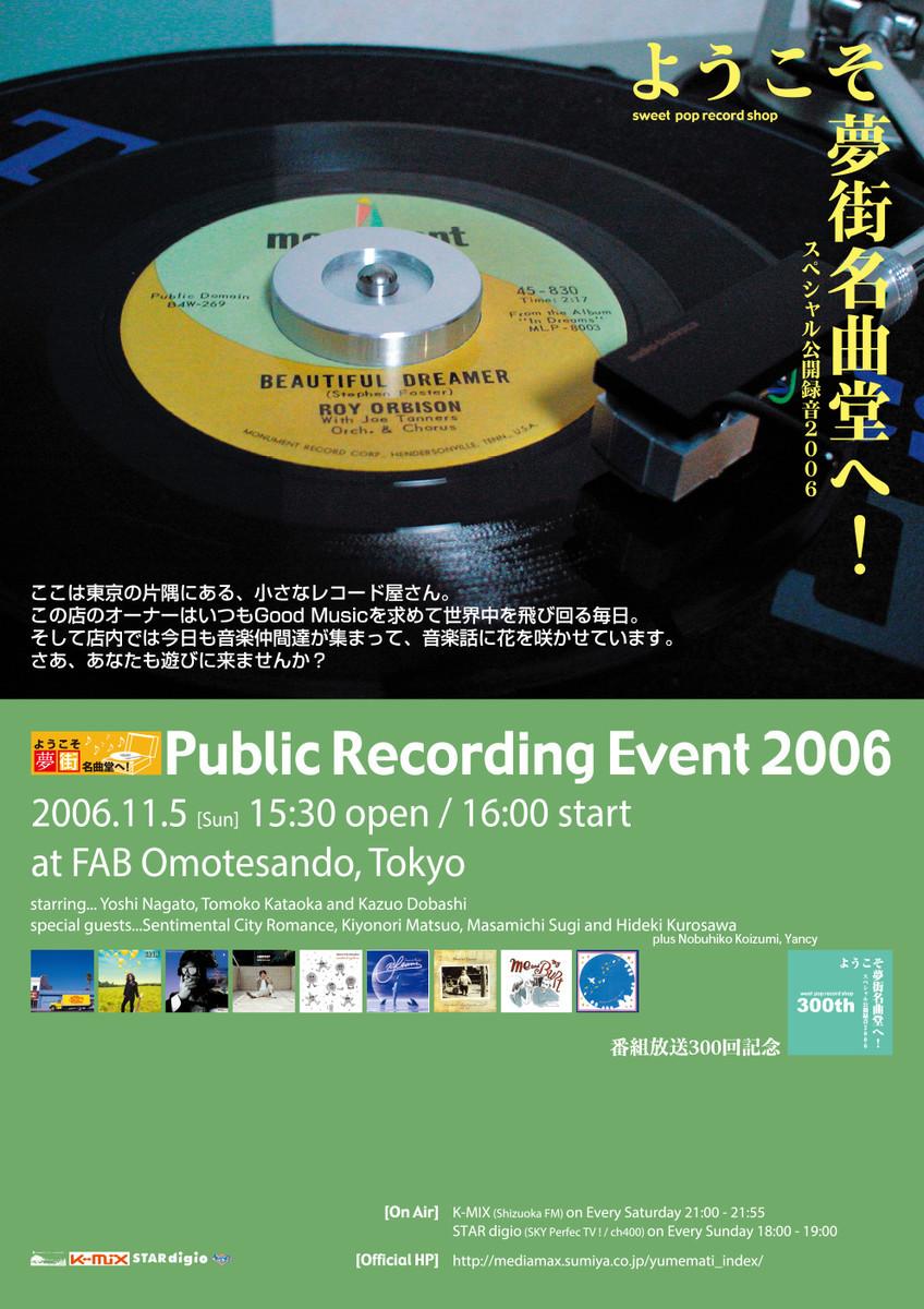 f:id:yumemachi:20200609121655j:plain