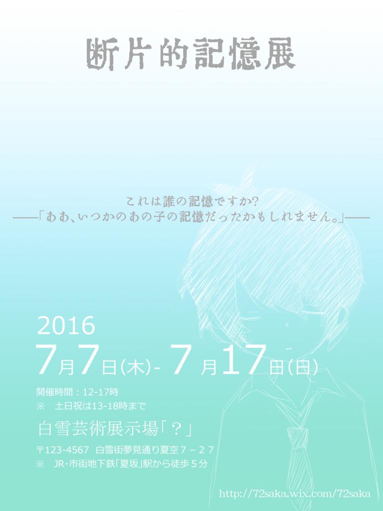 f:id:yumemani410:20160703193650j:plain