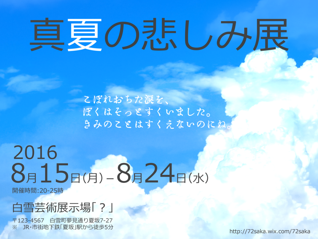 f:id:yumemani410:20160813003923p:plain