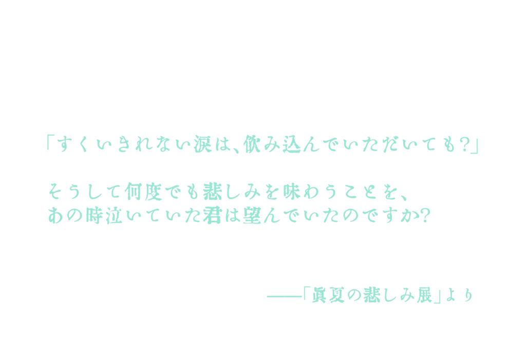 f:id:yumemani410:20160815202427p:plain
