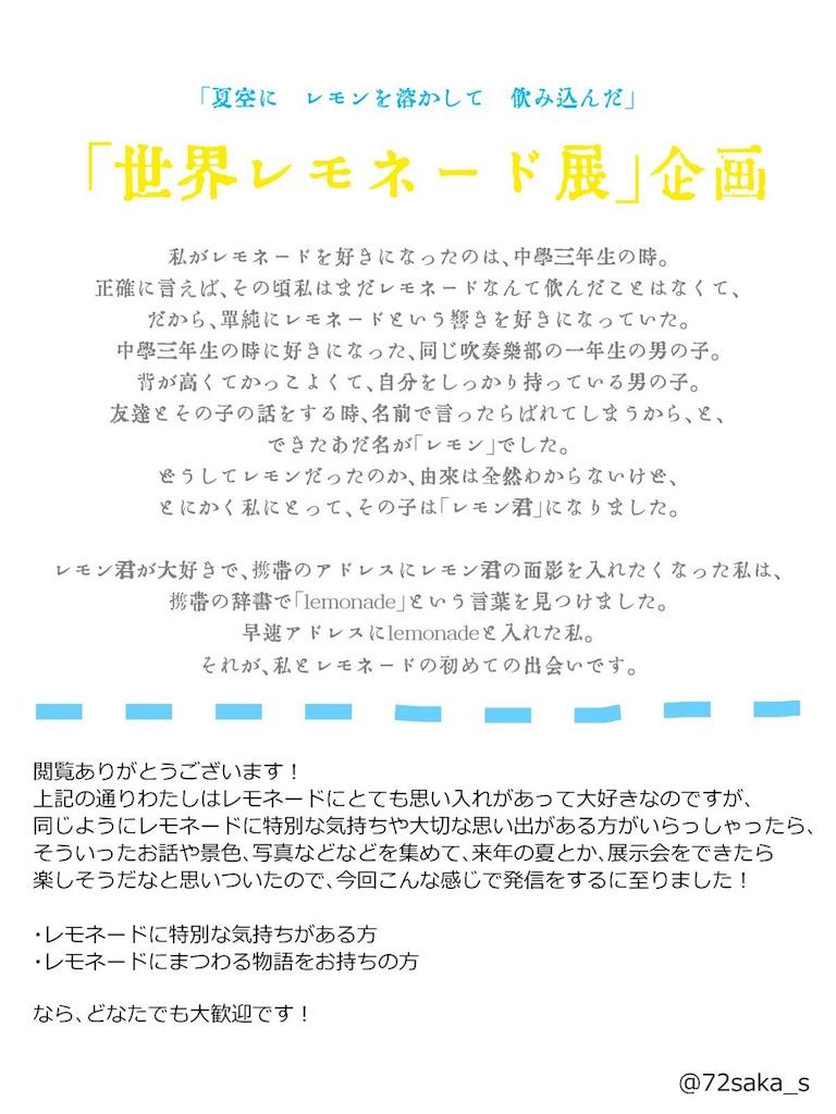 f:id:yumemani410:20161016181858j:image
