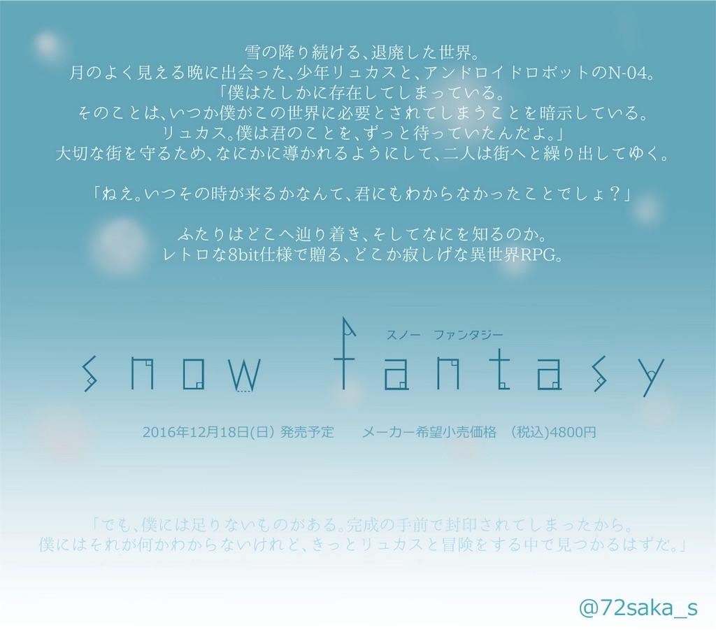 f:id:yumemani410:20161022121050j:image