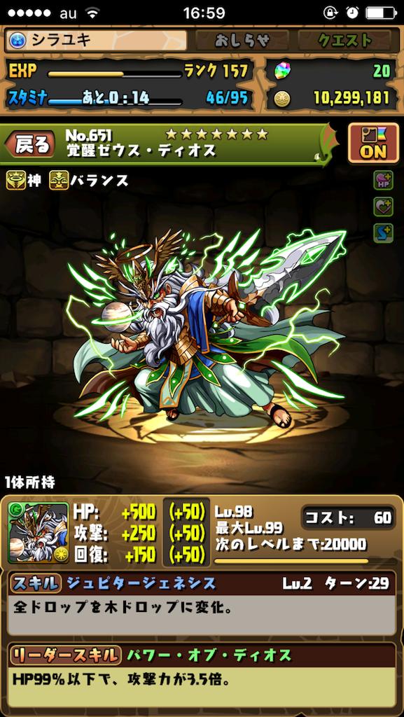 f:id:yumemani410:20170304170632p:image