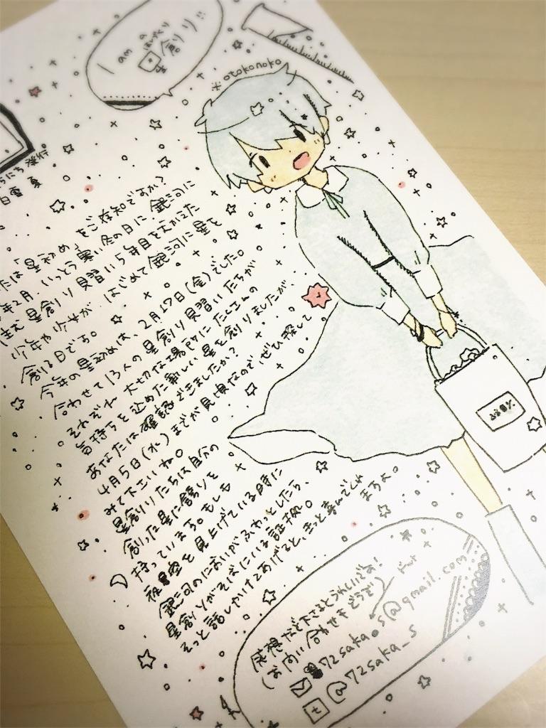 f:id:yumemani410:20170322134608j:image