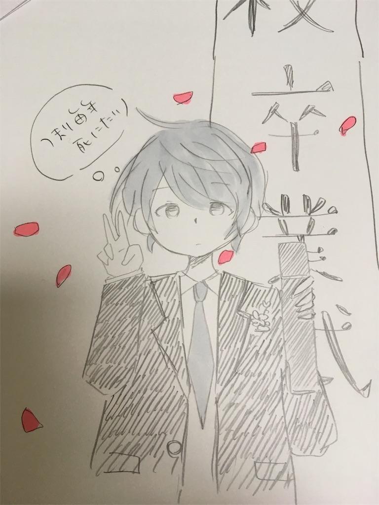 f:id:yumemani410:20170323224719j:image