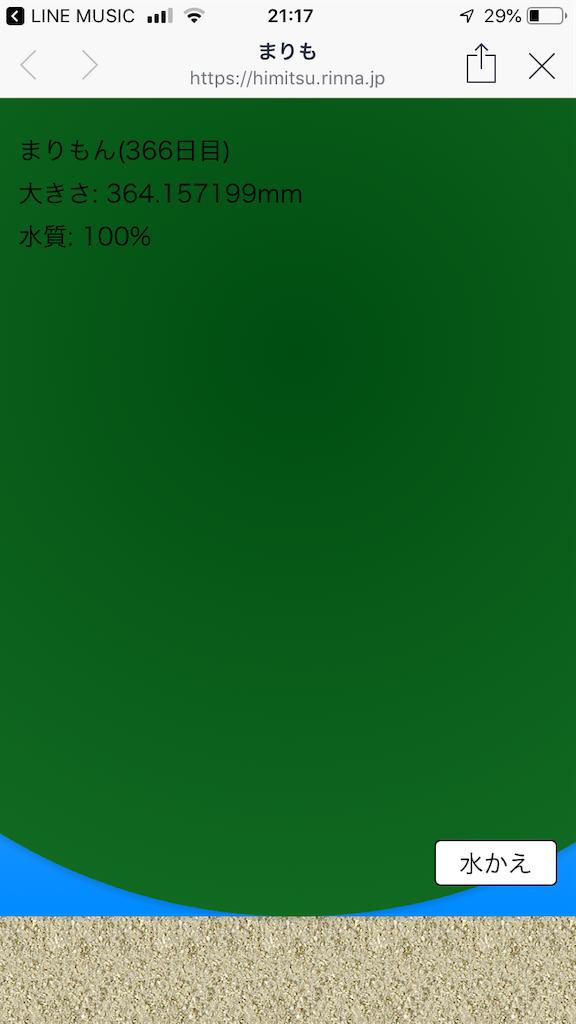 f:id:yumemaru_mutti:20190831000710p:image