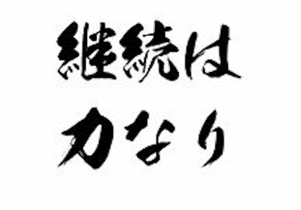 f:id:yumemiraitunagu:20181015021813j:image