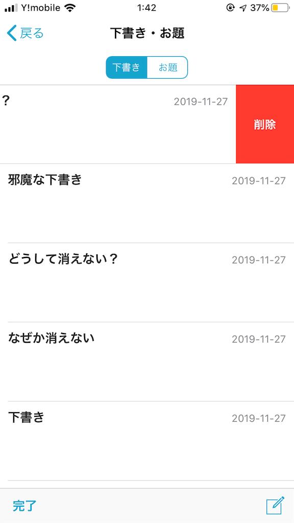f:id:yumemiraitunagu:20191128014439p:plain:w250