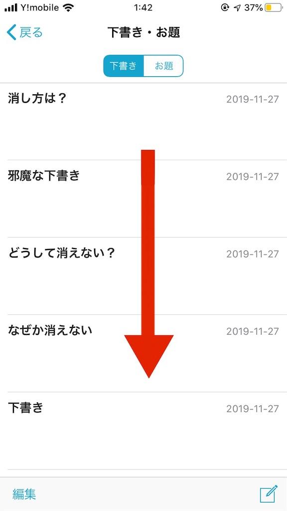 f:id:yumemiraitunagu:20191128020146j:plain:w250