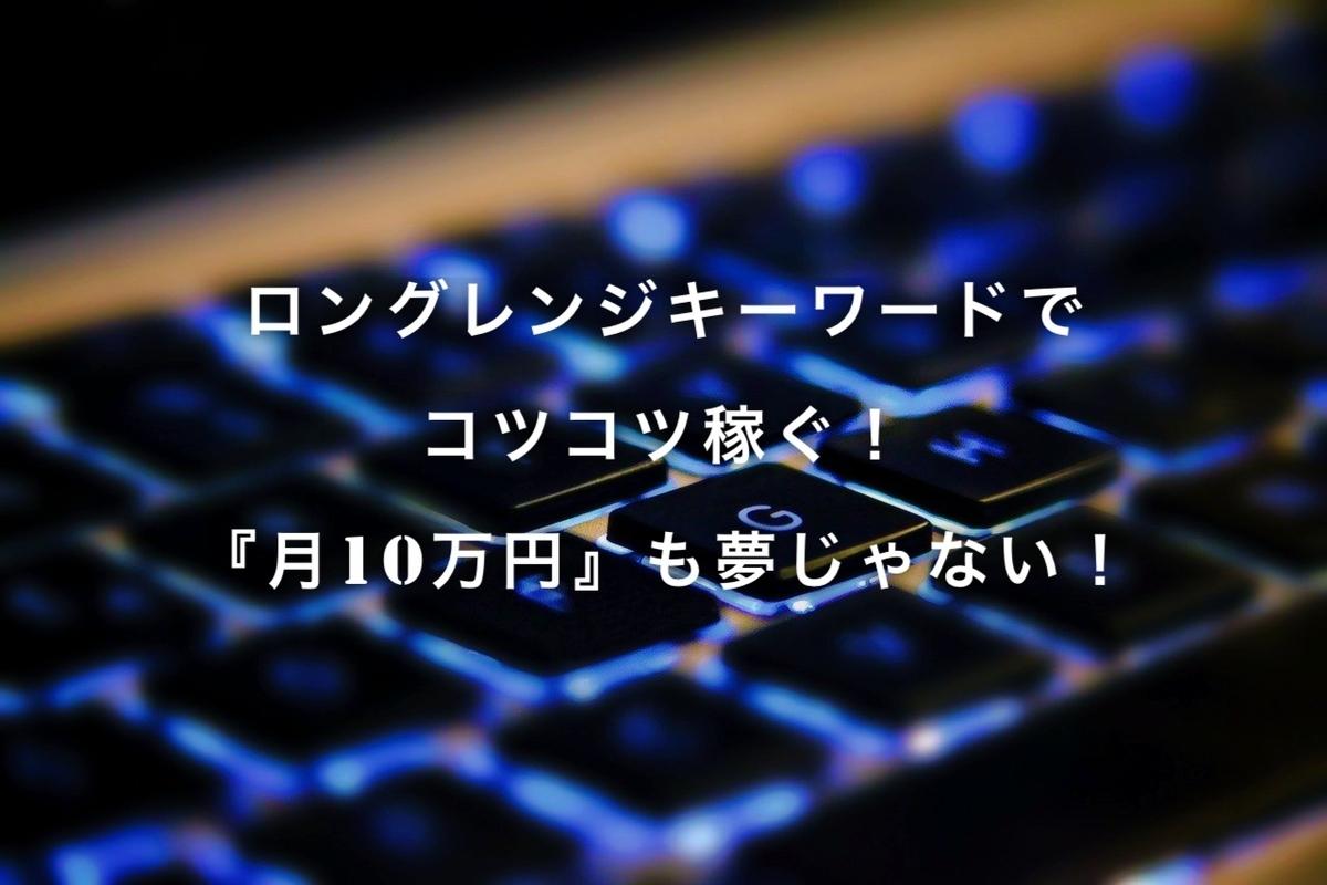 f:id:yumemiraitunagu:20191207151207j:plain