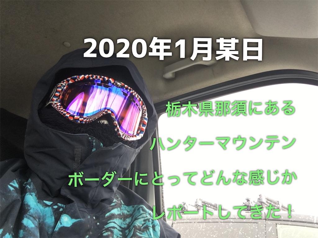 f:id:yumemiraitunagu:20200202022943j:plain