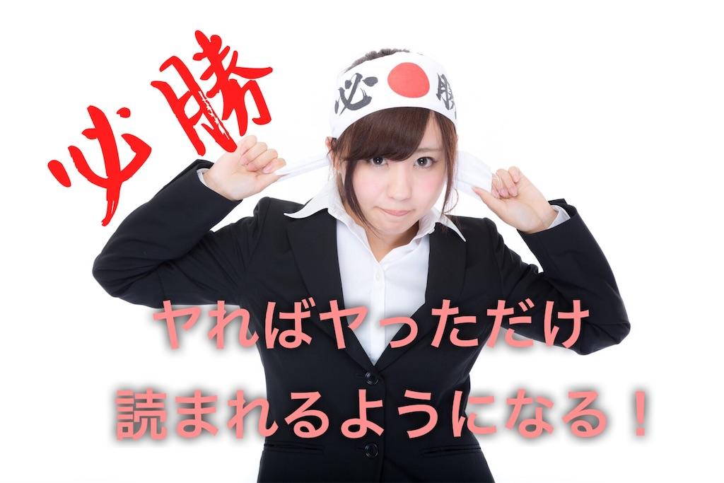 f:id:yumemiraitunagu:20200219033457j:plain