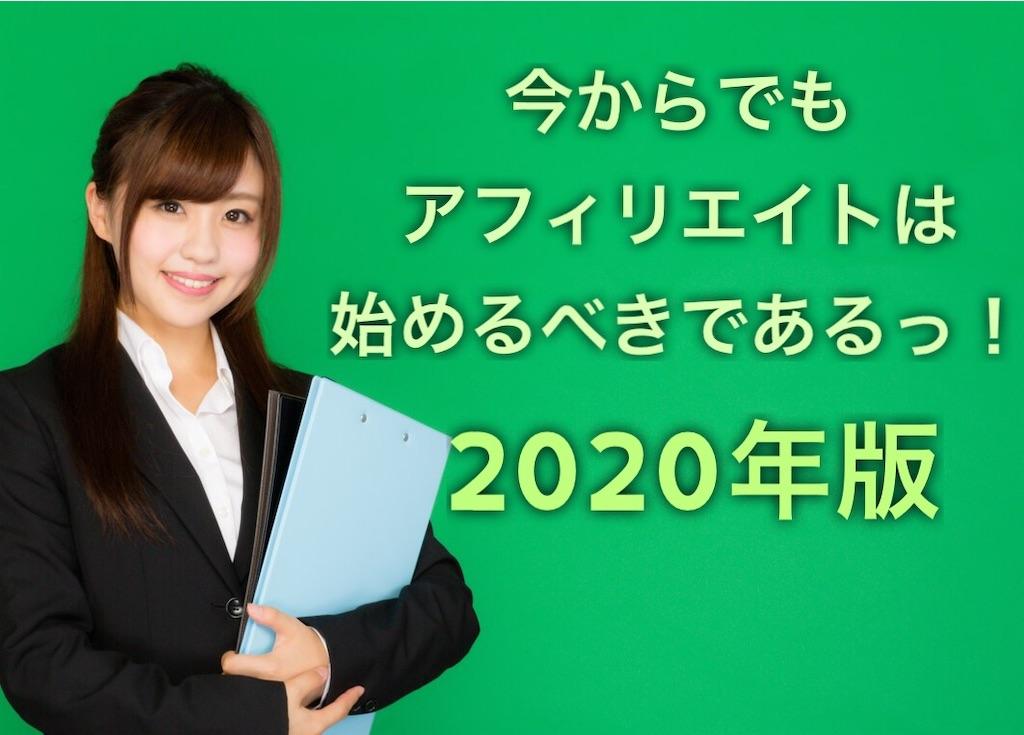 f:id:yumemiraitunagu:20200226160748j:plain