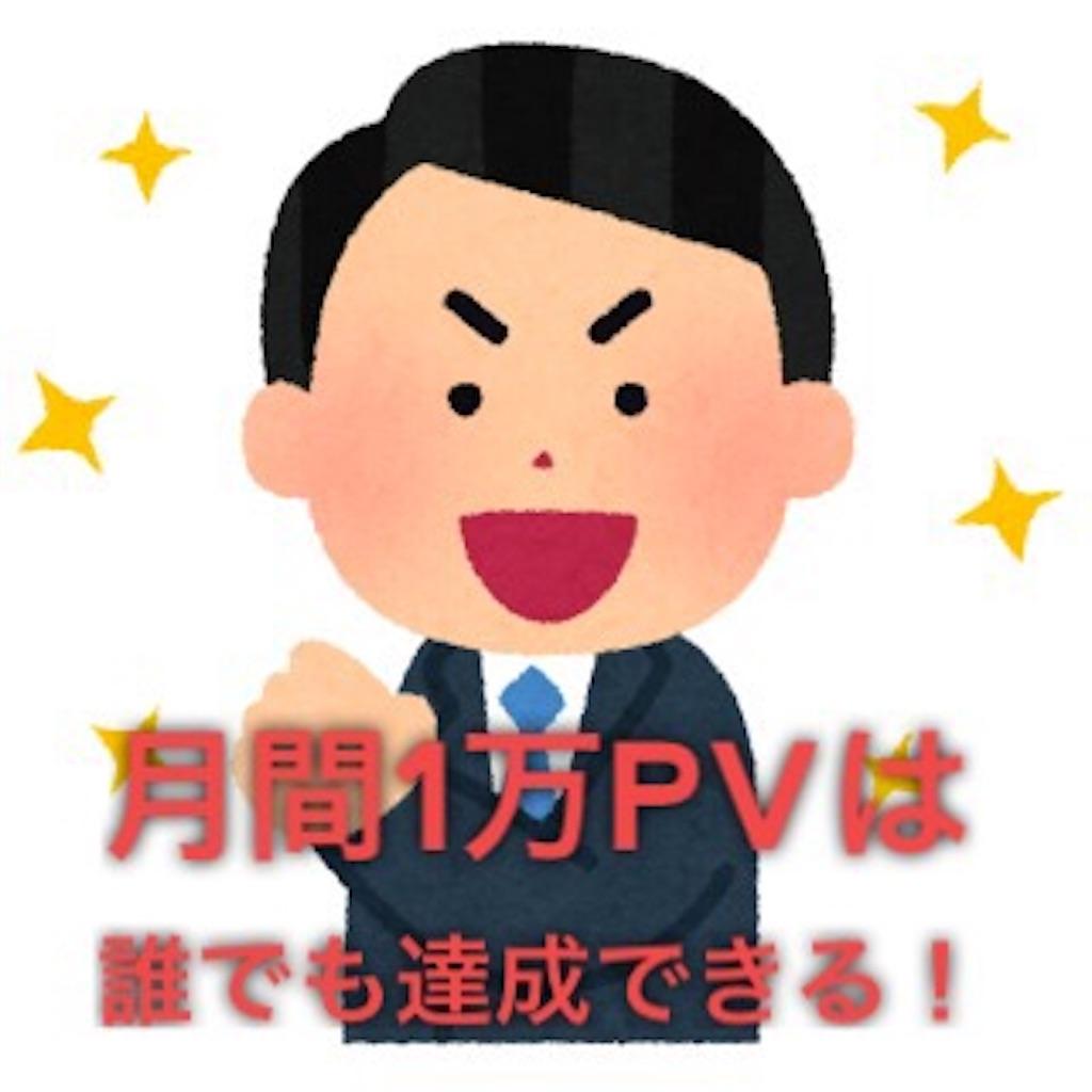 f:id:yumemiraitunagu:20200426105824j:plain