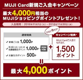 http://www.saisoncard.co.jp/lineup/ca018-muji.html
