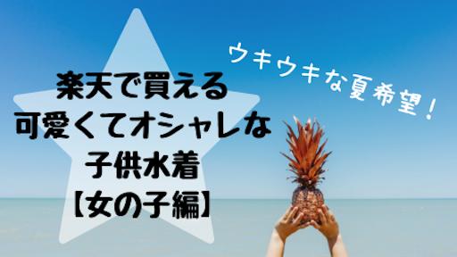 fbe161b8411 楽天で買える!可愛い&おしゃれな子供水着特集【女の子編】 - ゆめみる ...