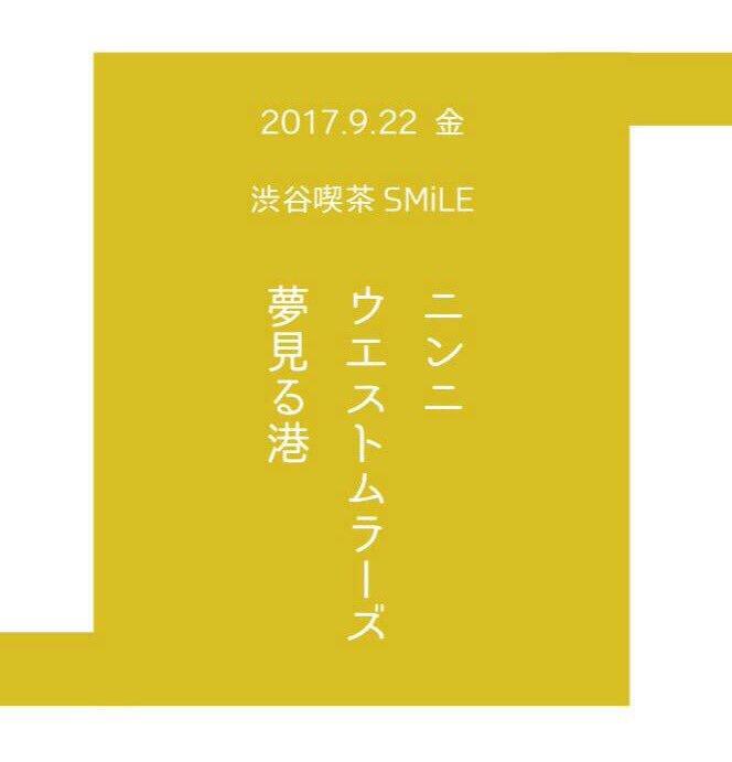 f:id:yumemiruminato:20170915135628j:plain