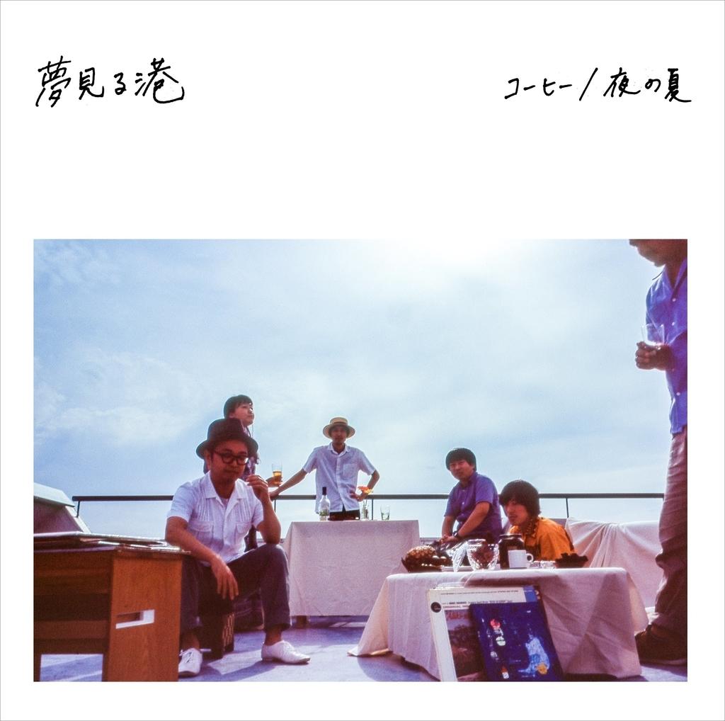 f:id:yumemiruminato:20180911091859j:plain