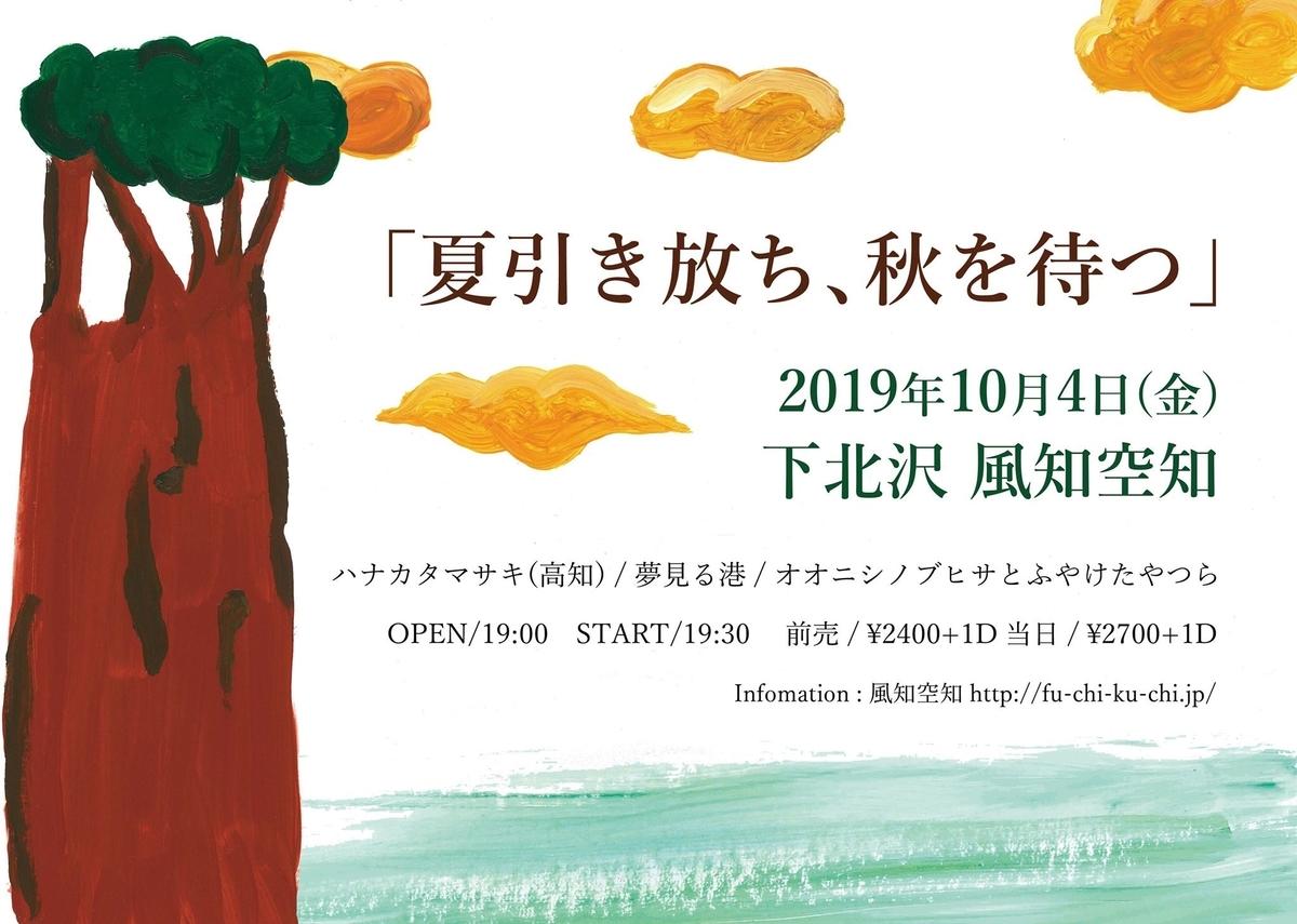f:id:yumemiruminato:20190820084911j:plain