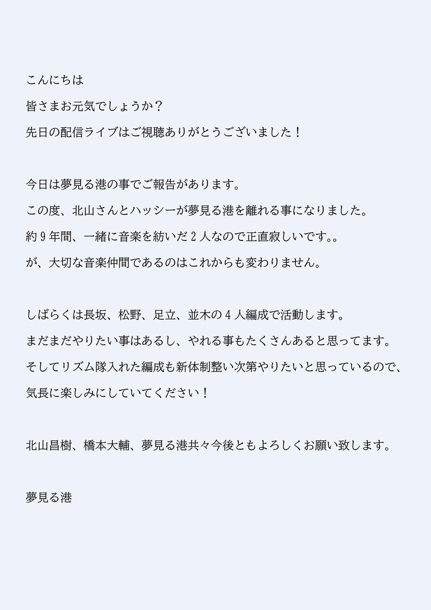 f:id:yumemiruminato:20201209091105j:plain