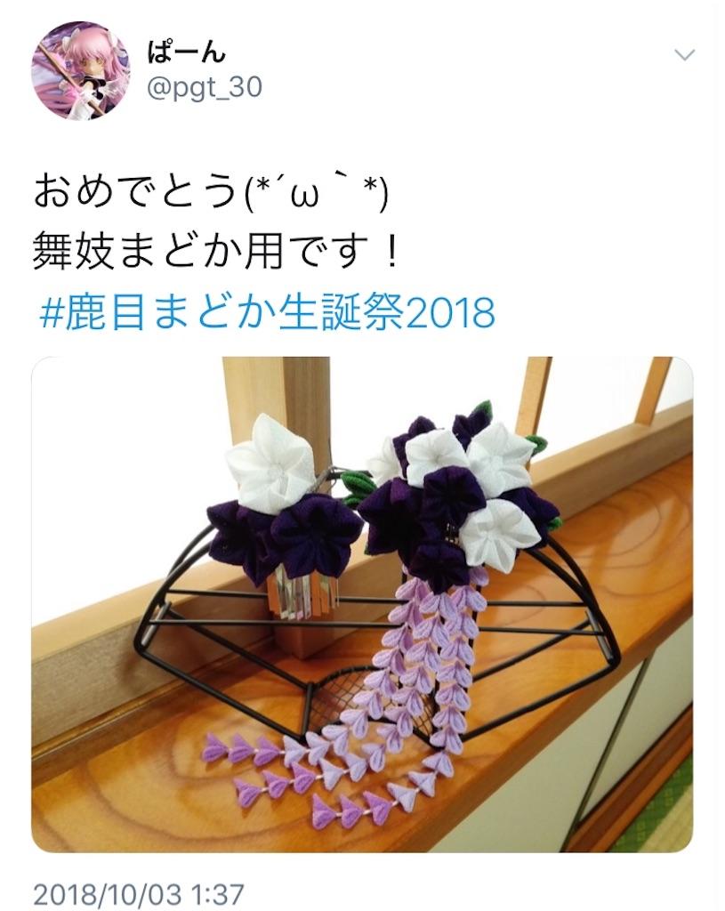 f:id:yumemiruwo:20181003020147j:image