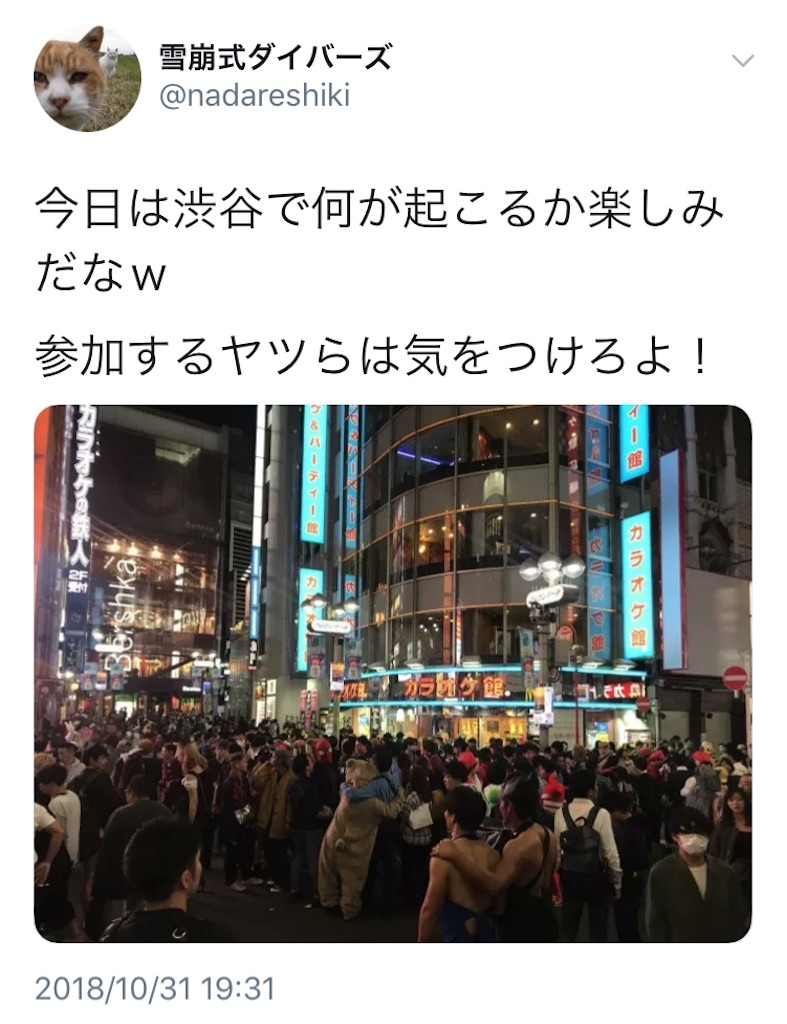 f:id:yumemiruwo:20181031193216j:image