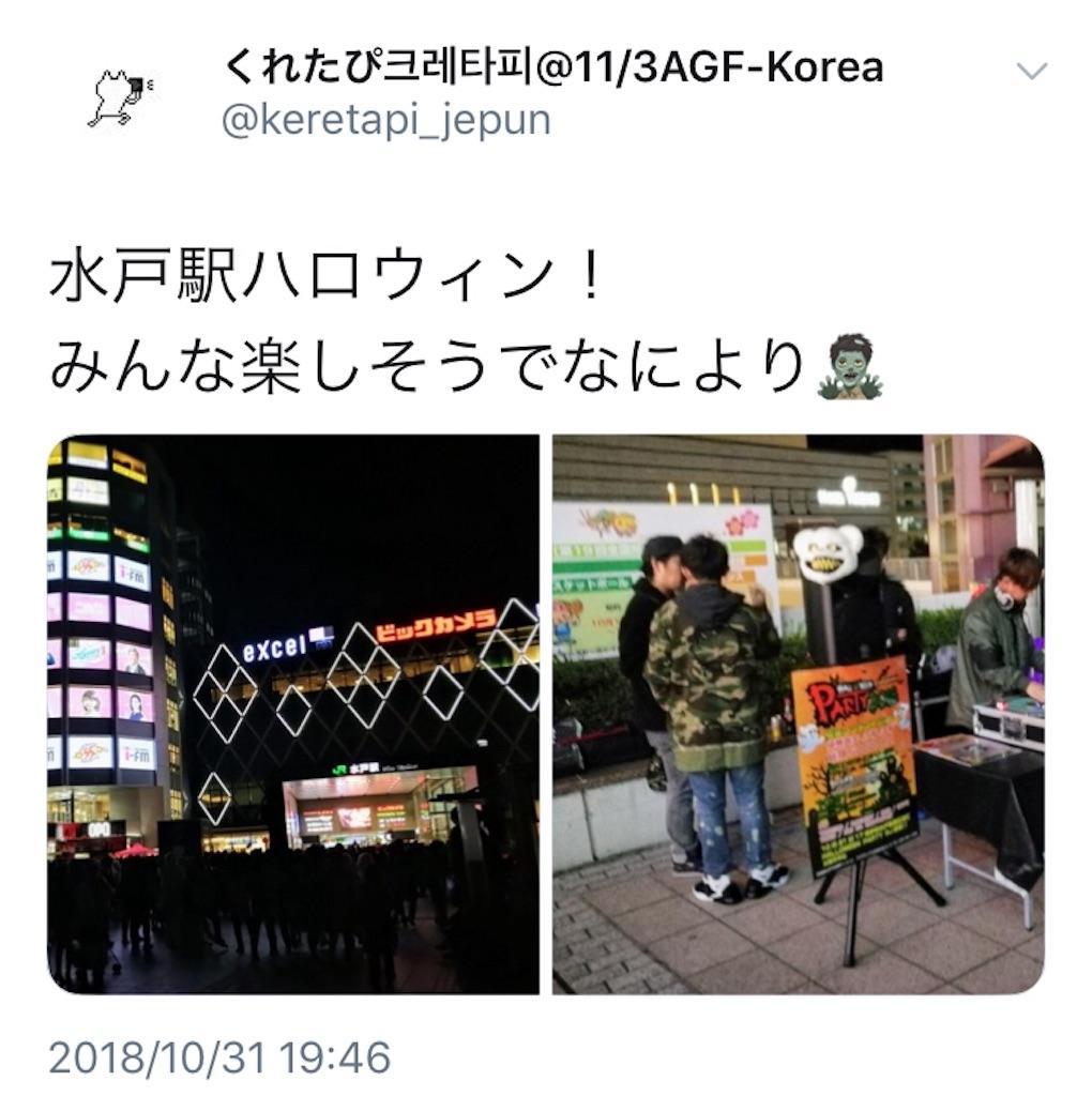 f:id:yumemiruwo:20181031200241j:image