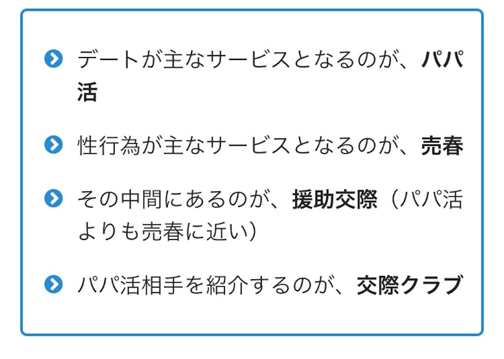 f:id:yumemiruwo:20190219110131j:image