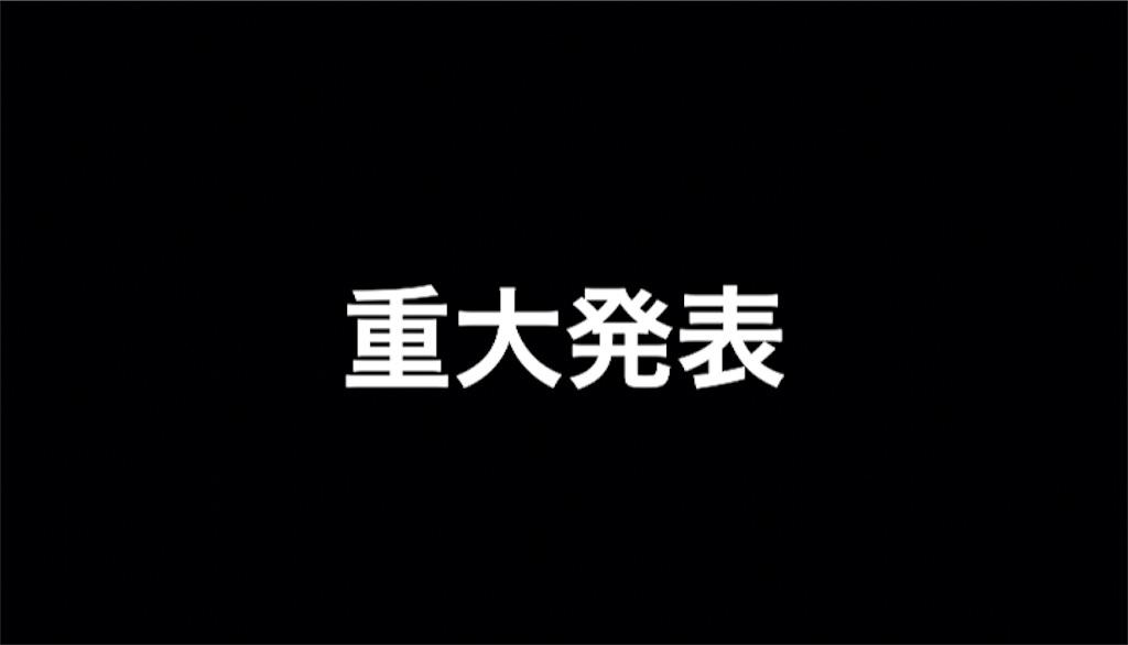 f:id:yumemiruwo:20190624201607j:image