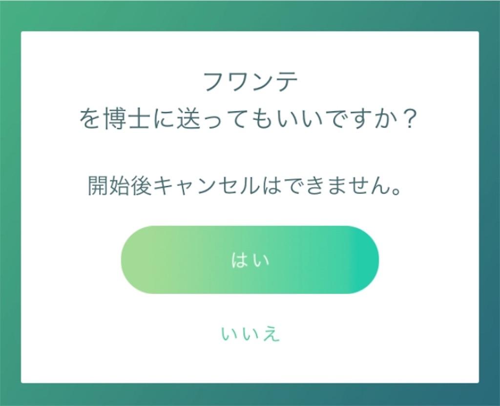 f:id:yumemiruwo:20190712105655j:image