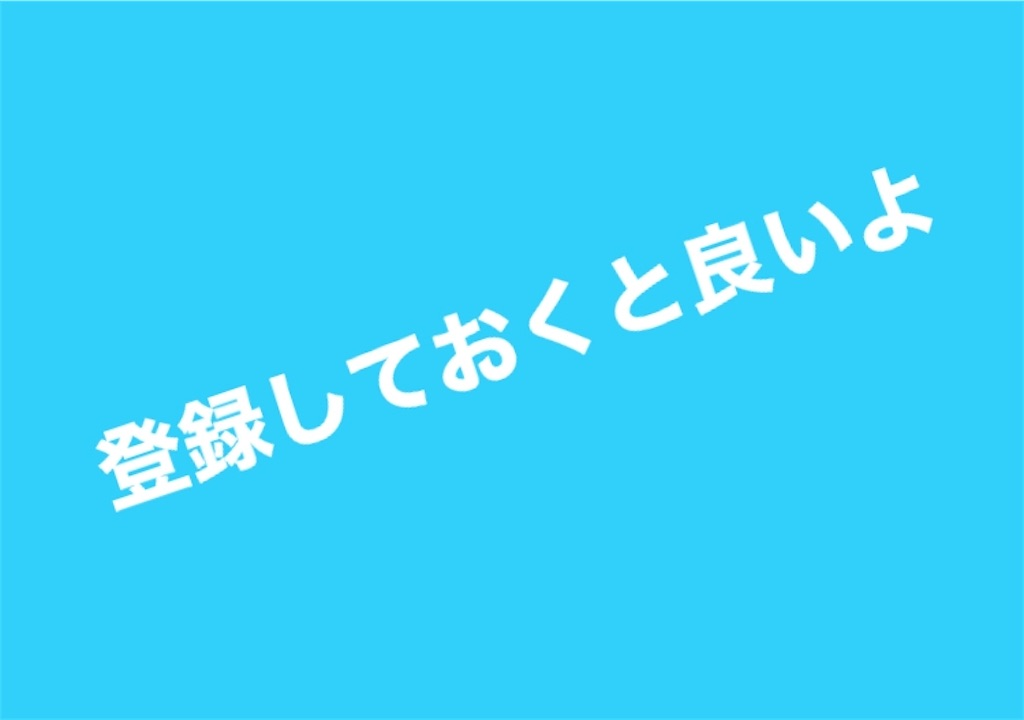 f:id:yumemiruwo:20200315090711j:image