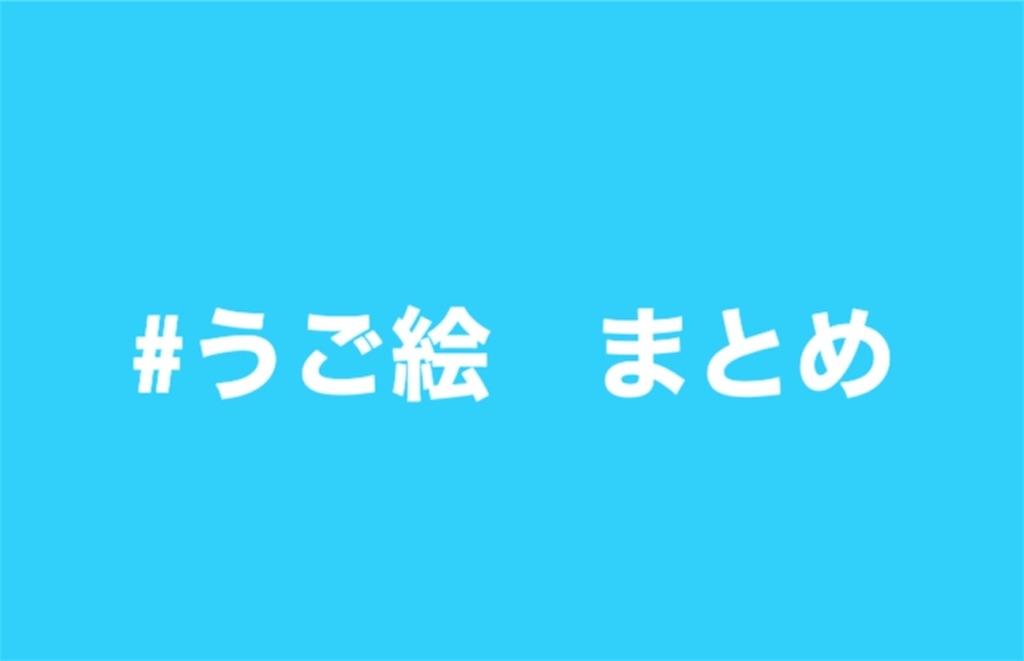 f:id:yumemiruwo:20200516102521j:image
