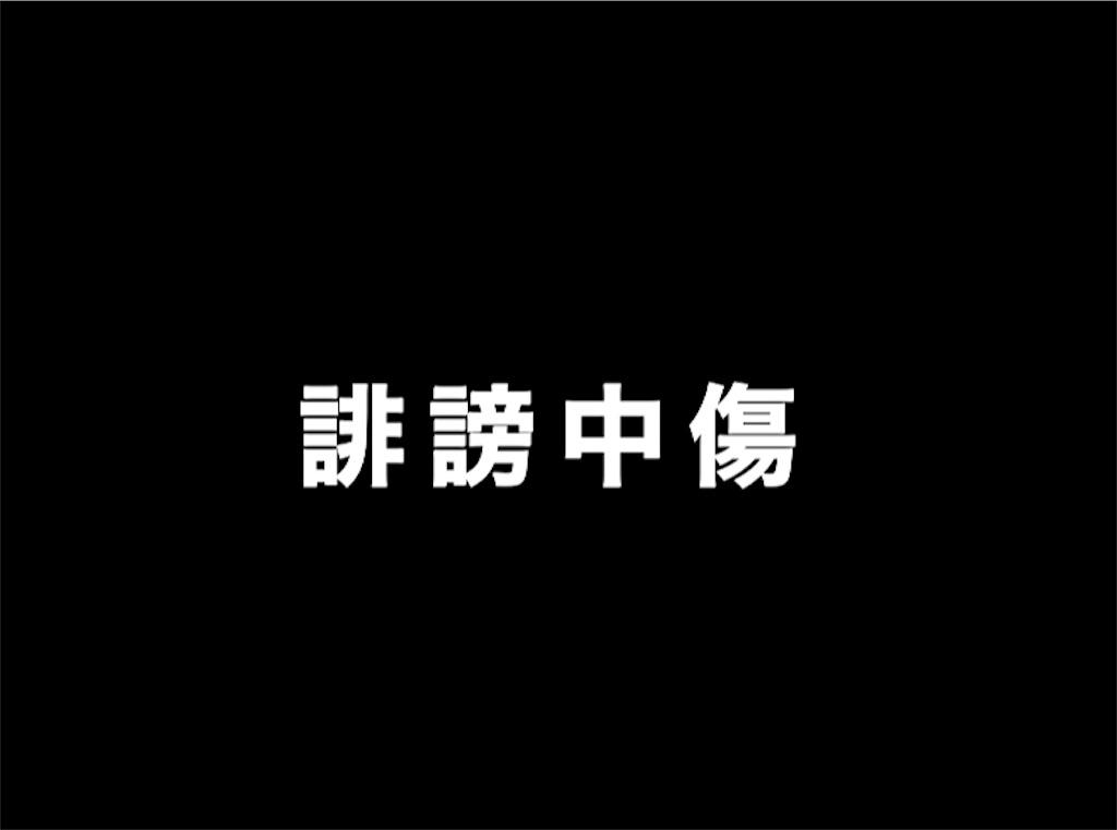 f:id:yumemiruwo:20200523161234j:image