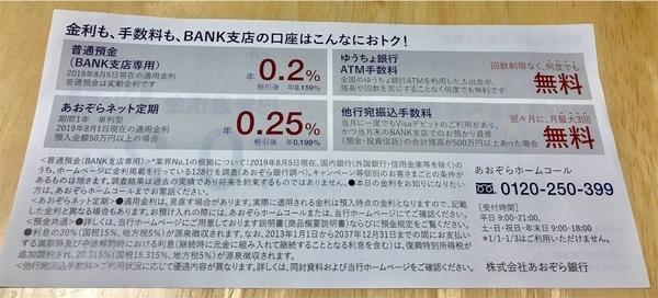 あおぞら 銀行 支店