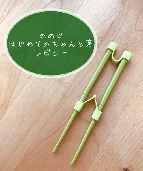 ののじ はじめてのちゃんと箸 お箸トレーニング 口コミ
