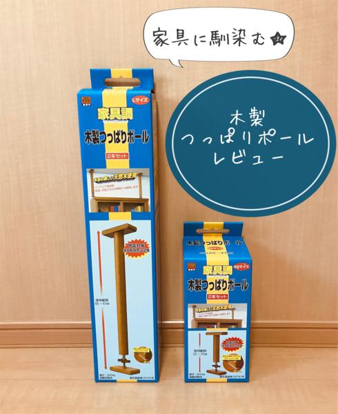 木 つっぱり棒 転倒防止 地震対策 無印 シェルフ 浅香工業 木製