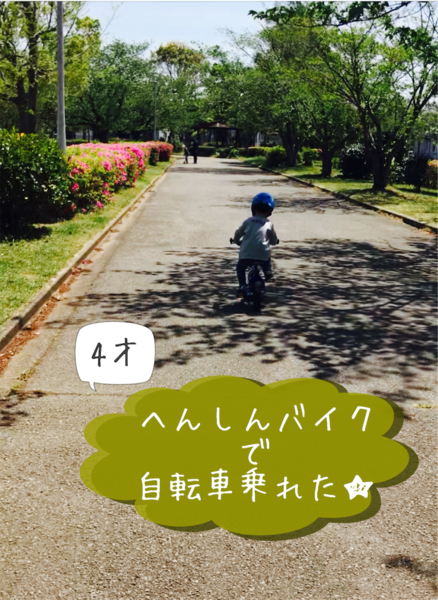 へんしんバイク 自転車デビュー 4歳 ストライダー 口コミ
